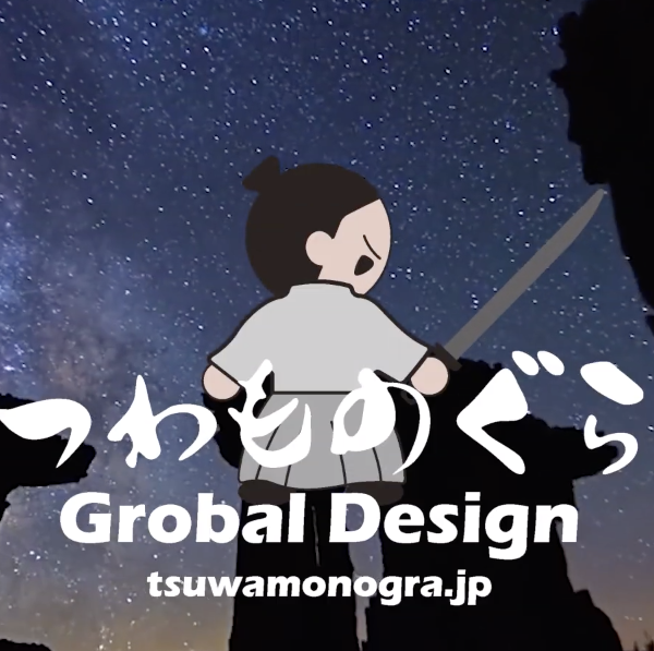 つわものぐら Global design – promotion movie
